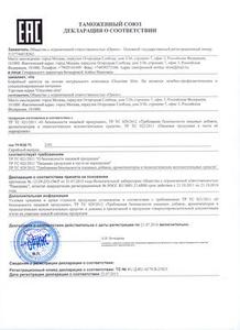 Shokolad Slim (Chocolate Slim) ozish uchun shokolad Samarkandda  - Изображение #3, Объявление #1652647