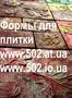 Формы Систром 635 руб/м2 на www.502.at.ua глянцевые для тротуарной и фасад 055