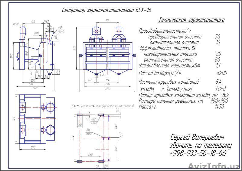 Схема сепаратора бсх 200 187