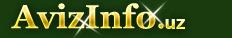 Промышленные товары в Самарканде, продажа промышленные товары, продам или куплю промышленные товары